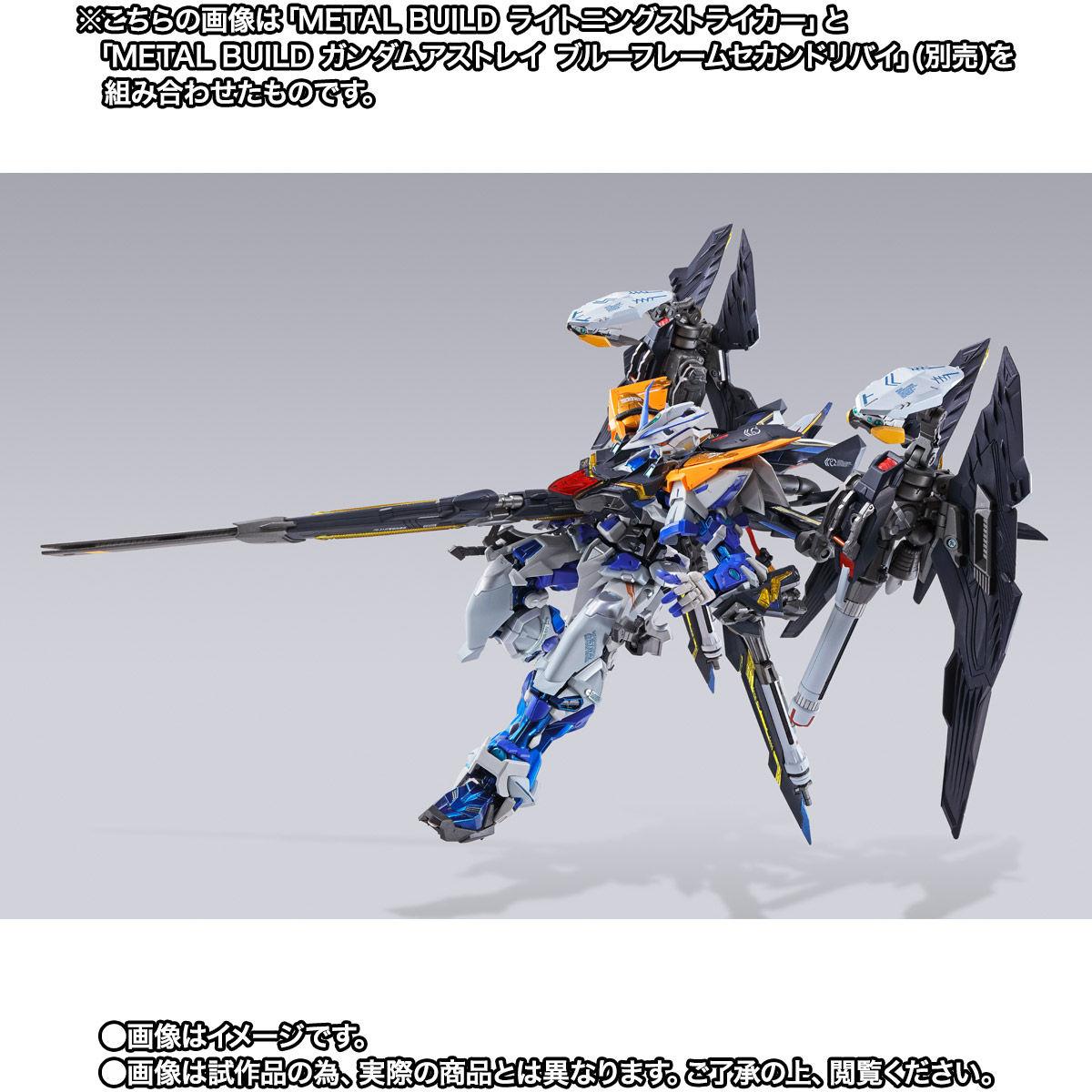 【限定販売】METAL BUILD『ライトニングストライカー』機動戦士ガンダムSEED 可動フィギュア-009