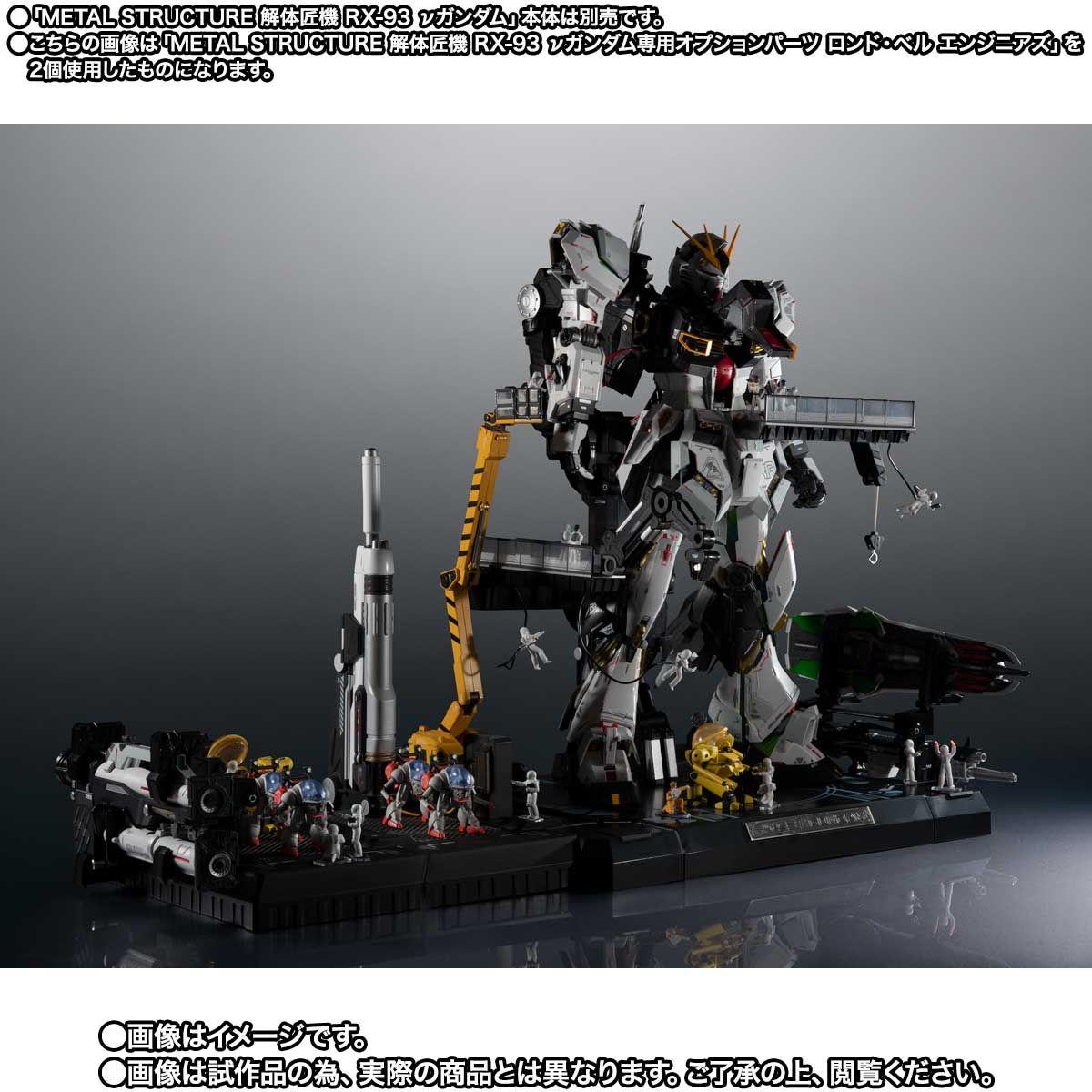 【限定販売】METAL STRUCTURE 解体匠機 RX-93 νガンダム専用オプションパーツ『ロンド・ベルエンジニアズ』セット-004