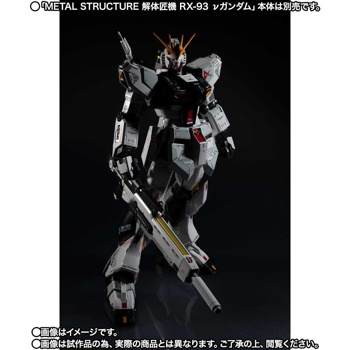 【限定販売】METAL STRUCTURE 解体匠機 RX-93 νガンダム専用オプションパーツ『ロンド・ベルエンジニアズ』セット-005