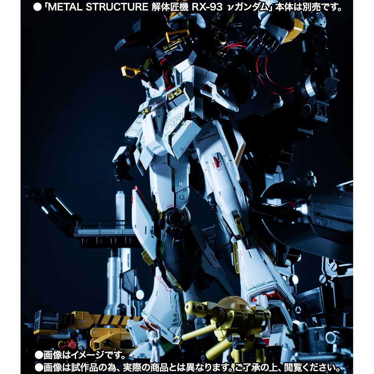 【限定販売】METAL STRUCTURE 解体匠機 RX-93 νガンダム専用オプションパーツ『ロンド・ベルエンジニアズ』セット-006