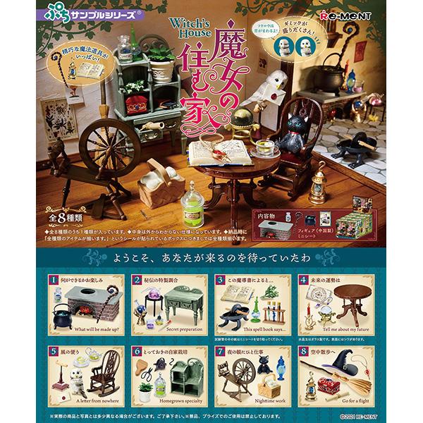 ぷちサンプル『魔女の住む家』8個入りBOX