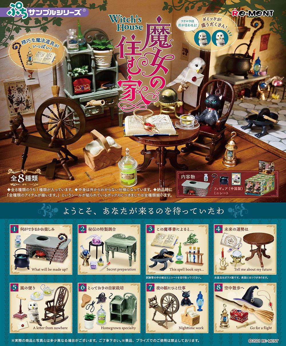 ぷちサンプル『魔女の住む家』8個入りBOX-001