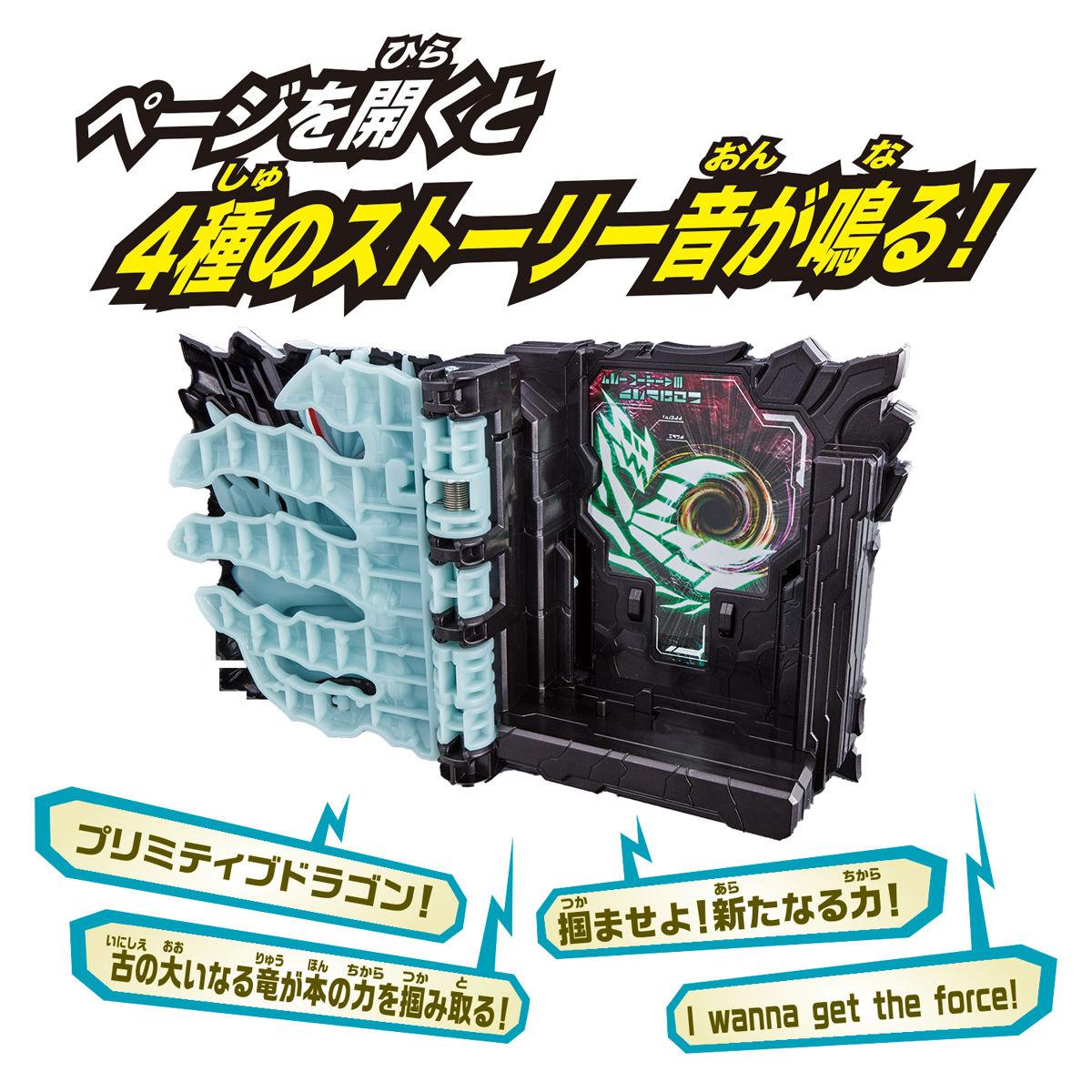 仮面ライダーセイバー『DXプリミティブドラゴンワンダーライドブック』変身なりきり-005
