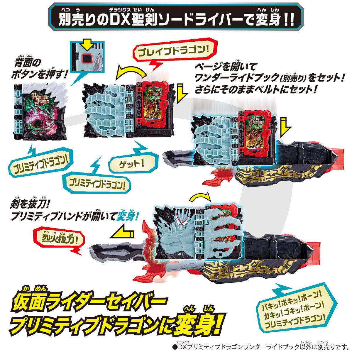 仮面ライダーセイバー『DXプリミティブドラゴンワンダーライドブック』変身なりきり-006