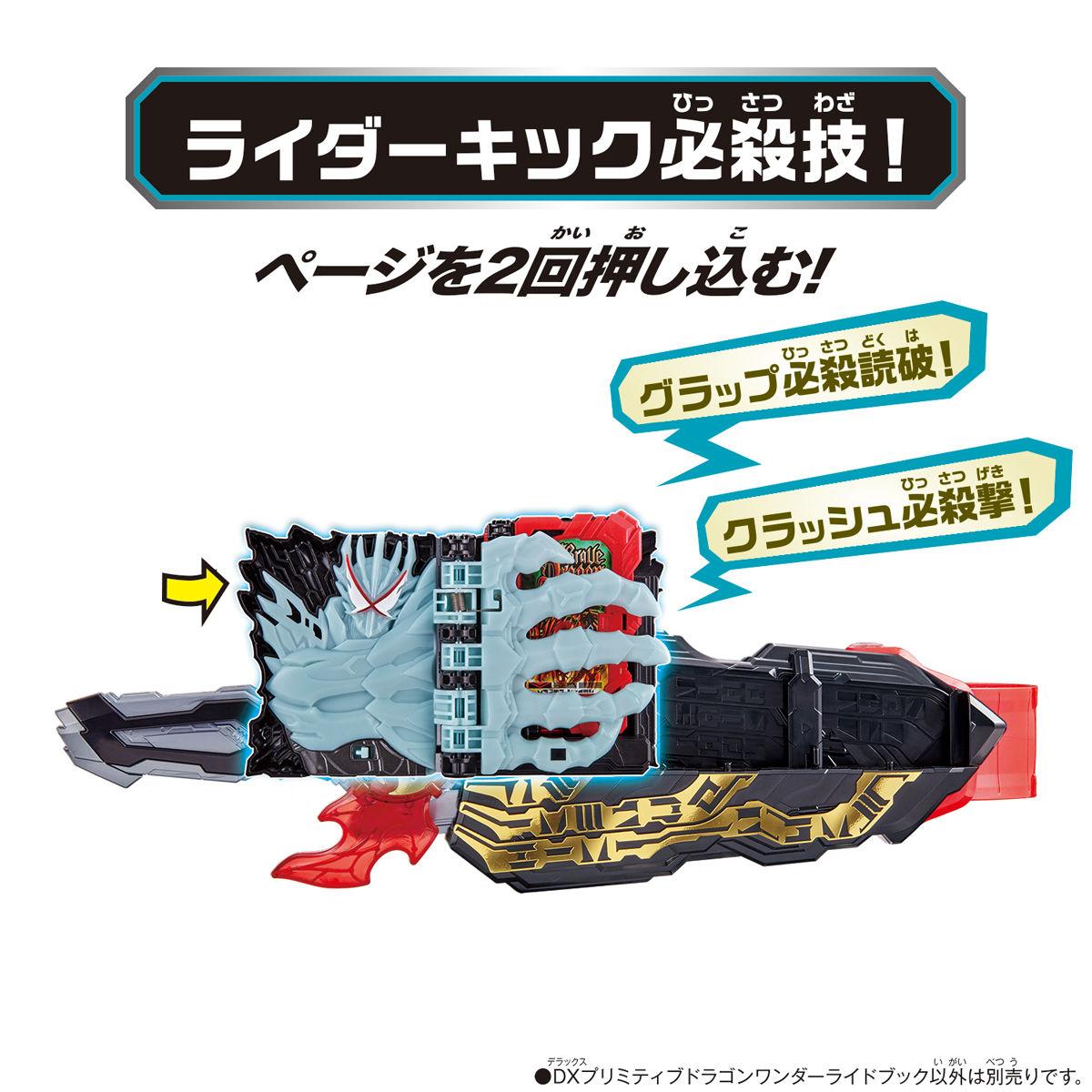 仮面ライダーセイバー『DXプリミティブドラゴンワンダーライドブック』変身なりきり-007