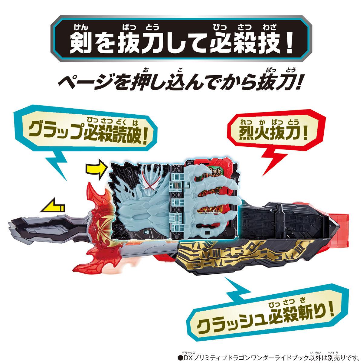 仮面ライダーセイバー『DXプリミティブドラゴンワンダーライドブック』変身なりきり-008