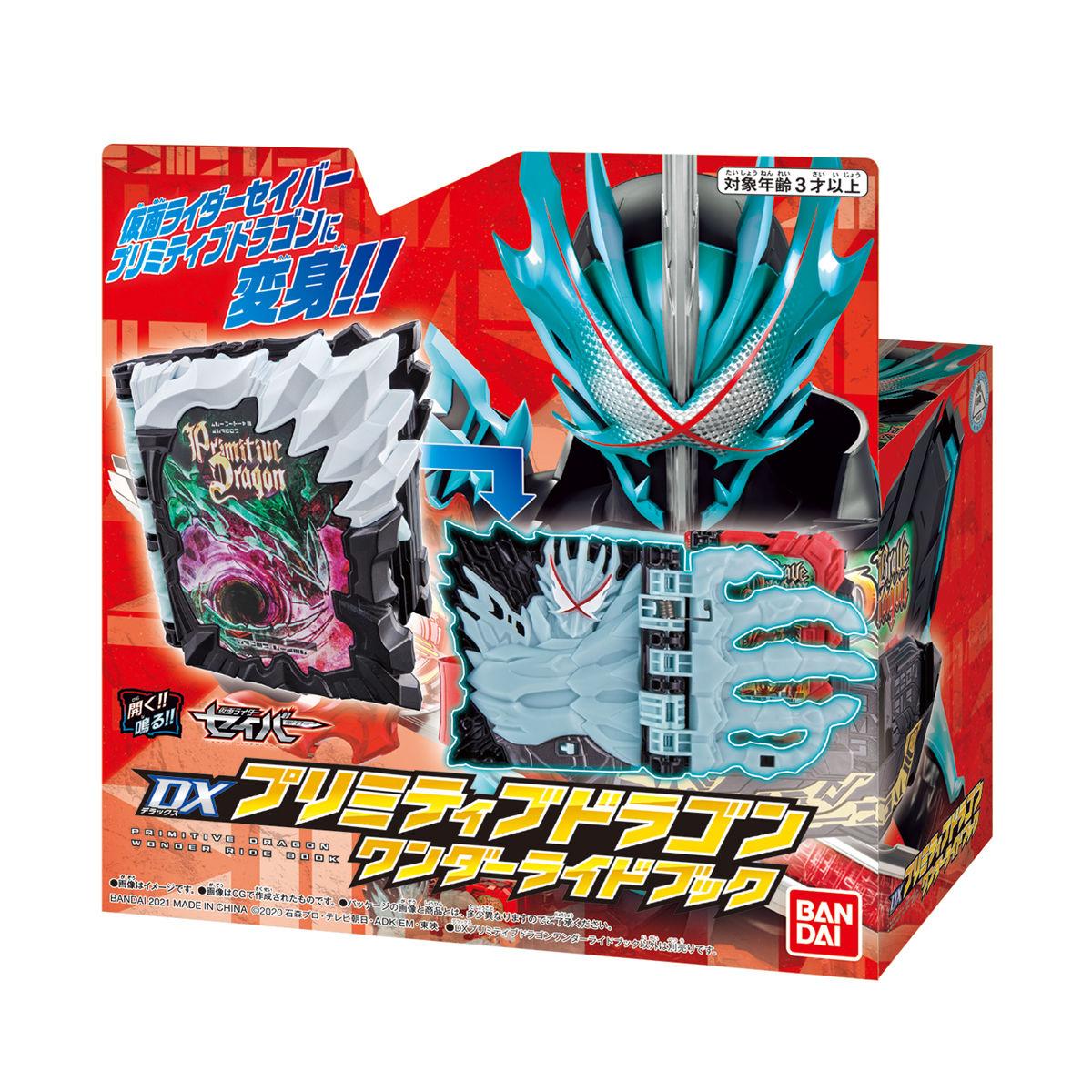 仮面ライダーセイバー『DXプリミティブドラゴンワンダーライドブック』変身なりきり-009