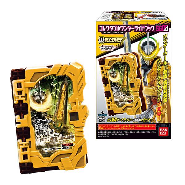 【食玩】仮面ライダーセイバー『コレクタブルワンダーライドブック SG06』8個入りBOX