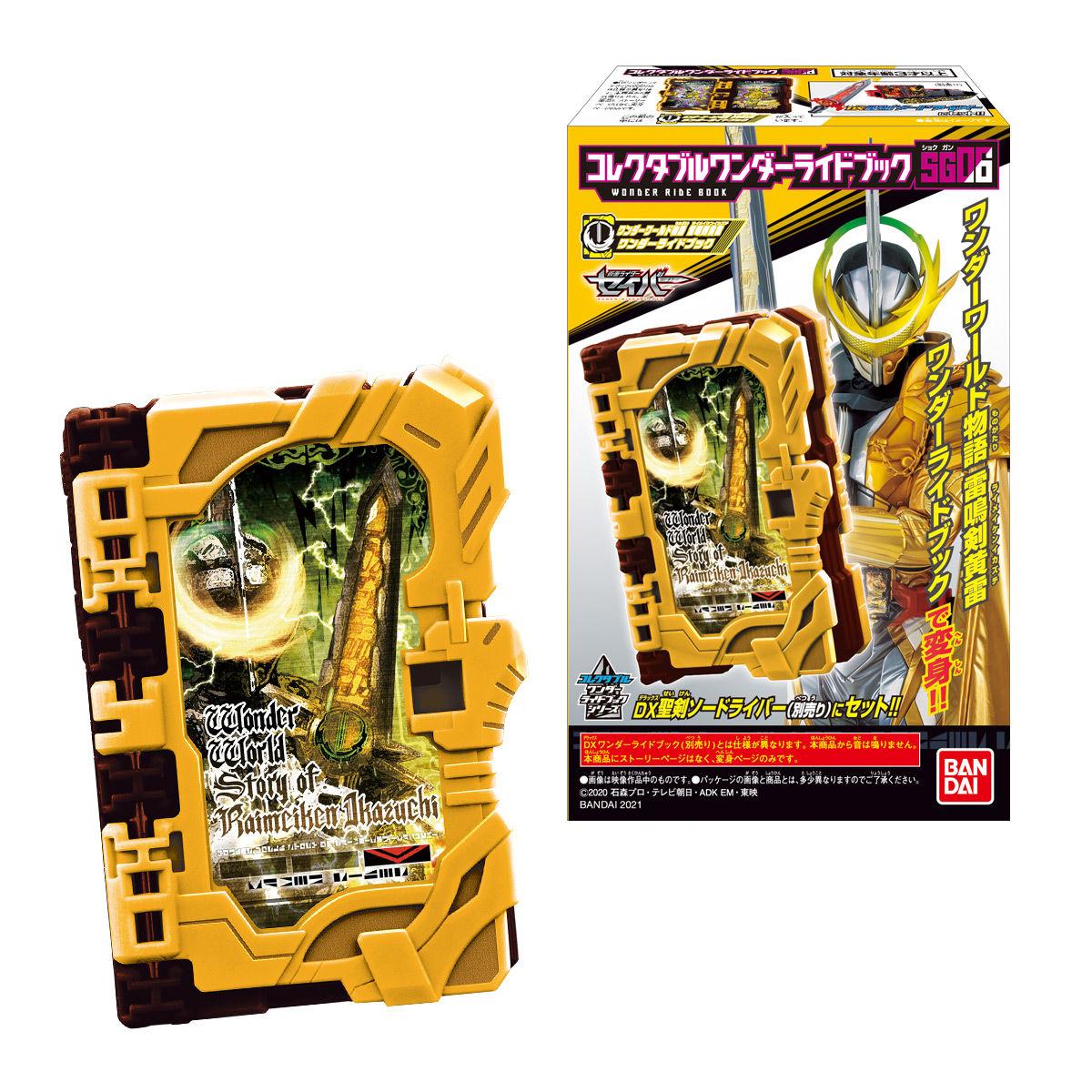 【食玩】仮面ライダーセイバー『コレクタブルワンダーライドブック SG06』8個入りBOX-001