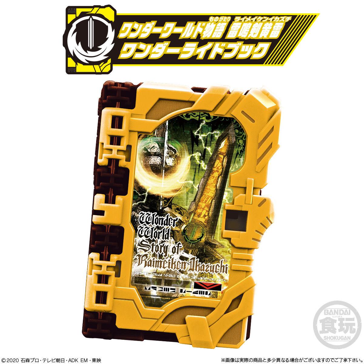 【食玩】仮面ライダーセイバー『コレクタブルワンダーライドブック SG06』8個入りBOX-002