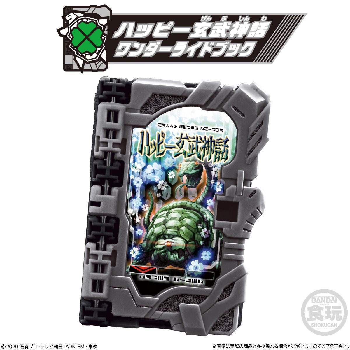 【食玩】仮面ライダーセイバー『コレクタブルワンダーライドブック SG06』8個入りBOX-003