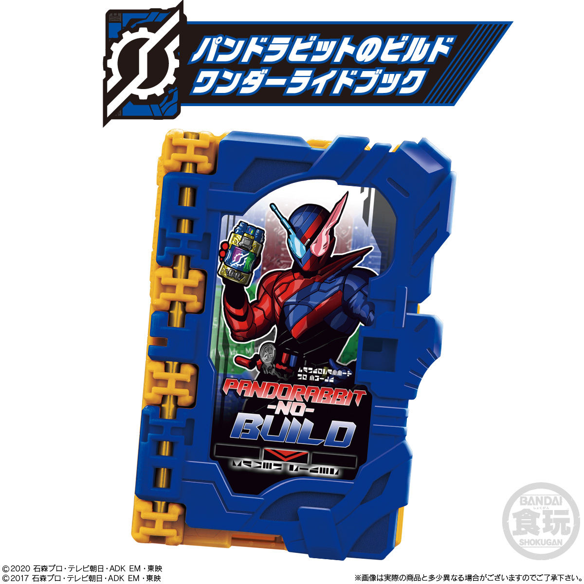 【食玩】仮面ライダーセイバー『コレクタブルワンダーライドブック SG06』8個入りBOX-004
