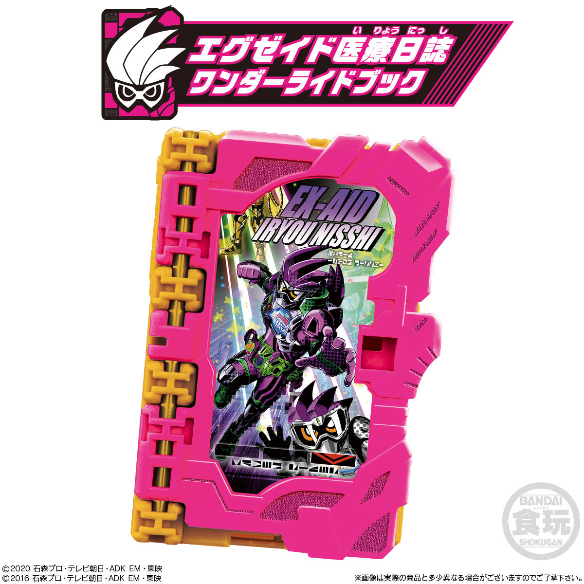 【食玩】仮面ライダーセイバー『コレクタブルワンダーライドブック SG06』8個入りBOX-005