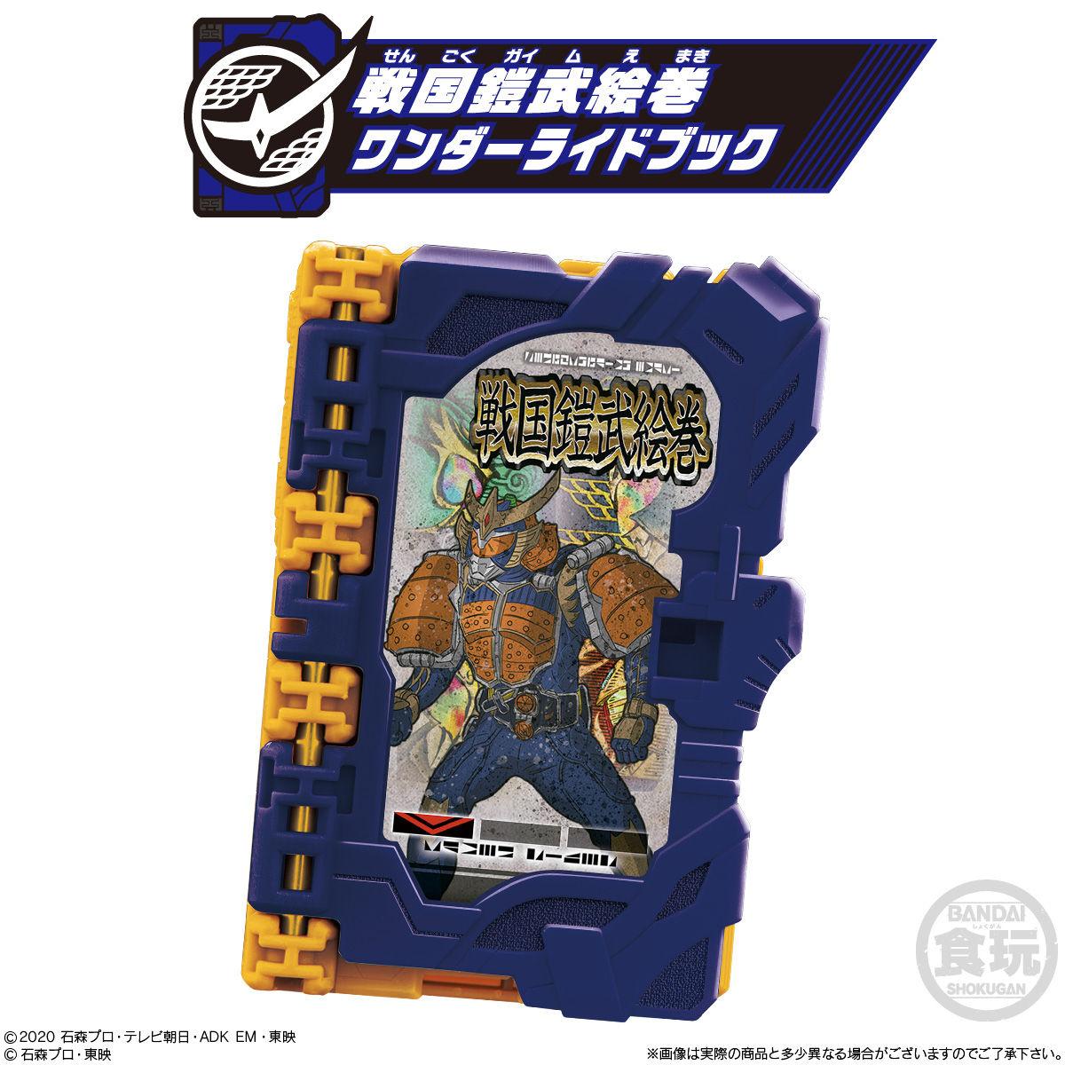 【食玩】仮面ライダーセイバー『コレクタブルワンダーライドブック SG06』8個入りBOX-006