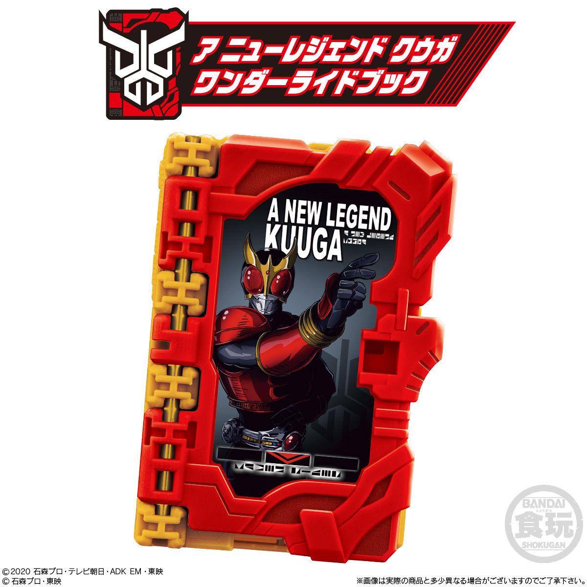 【食玩】仮面ライダーセイバー『コレクタブルワンダーライドブック SG06』8個入りBOX-007