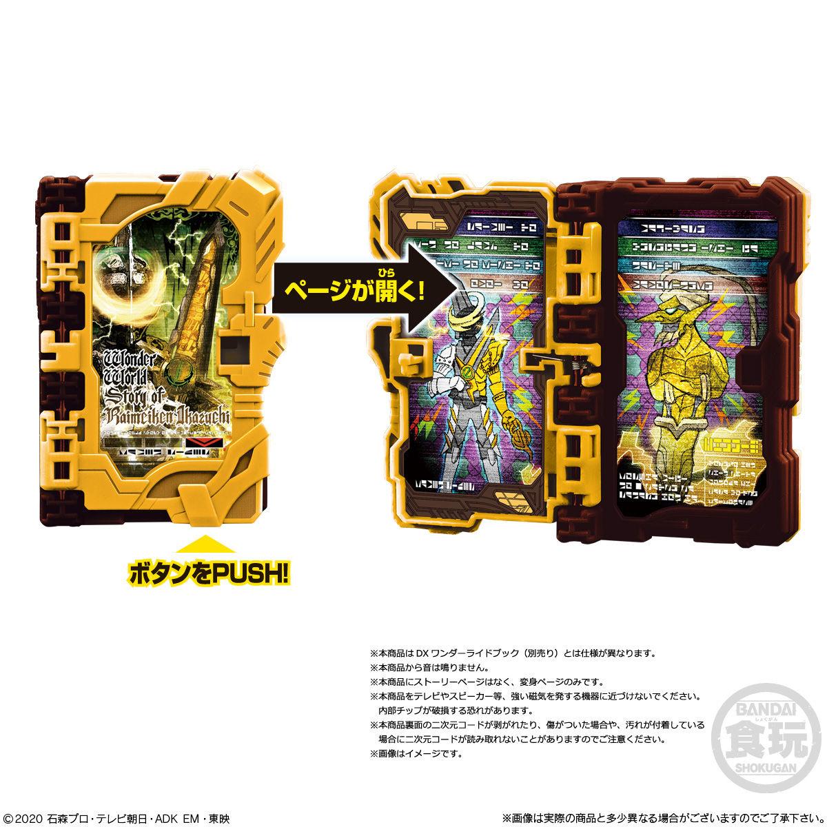 【食玩】仮面ライダーセイバー『コレクタブルワンダーライドブック SG06』8個入りBOX-008