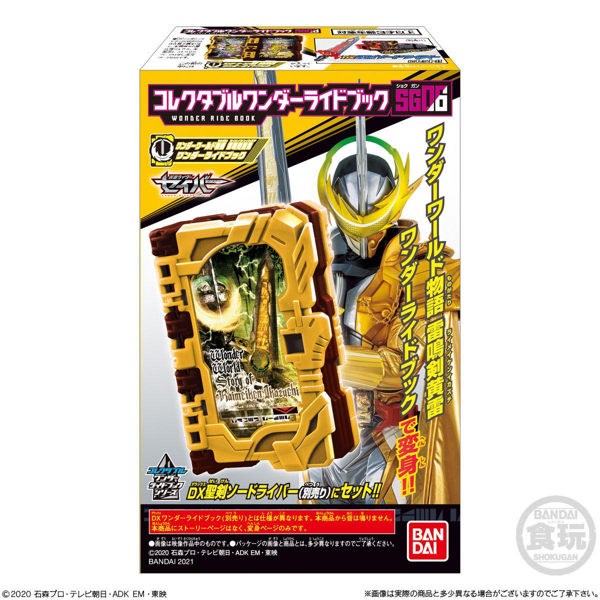 【食玩】仮面ライダーセイバー『コレクタブルワンダーライドブック SG06』8個入りBOX-009