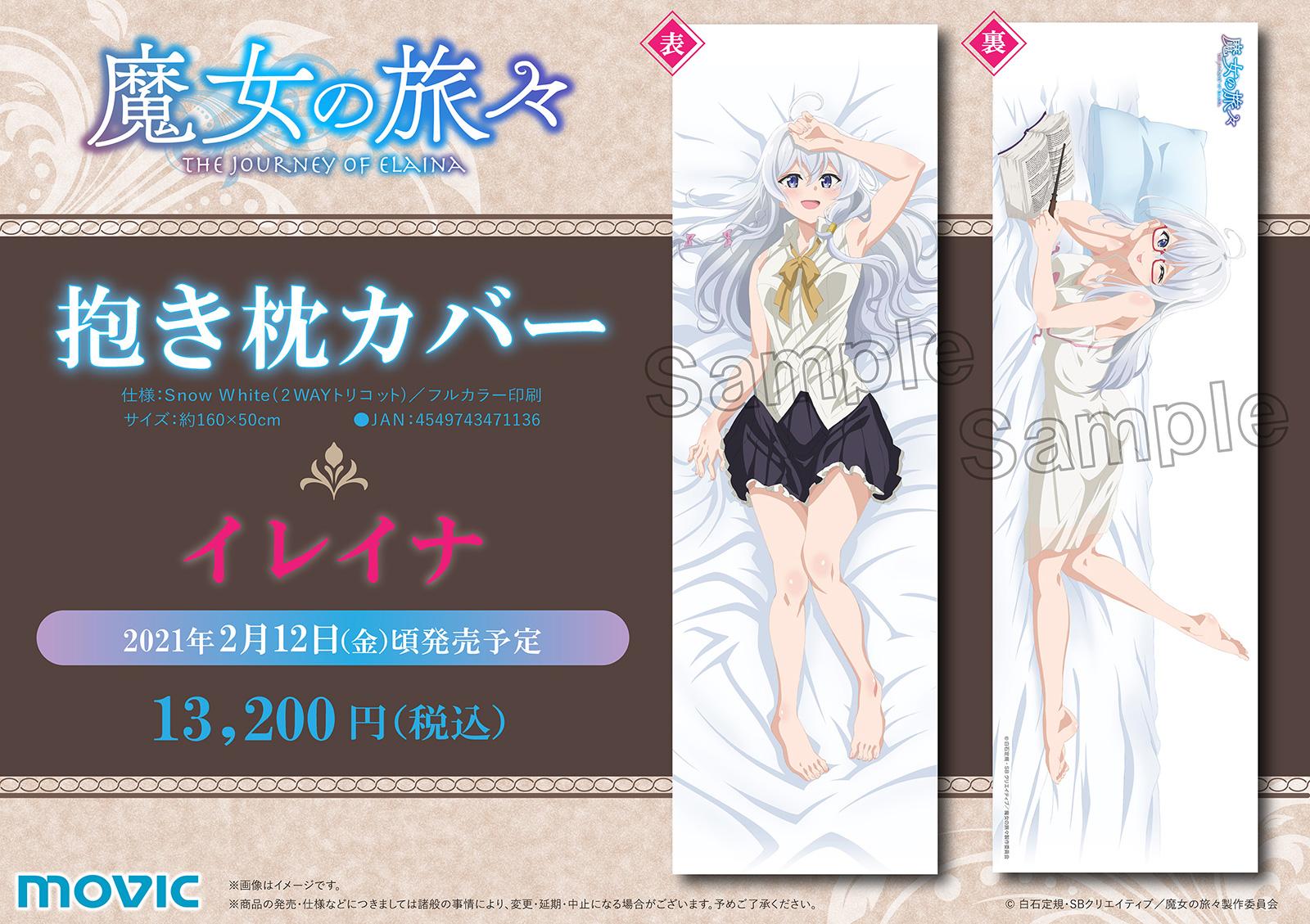 魔女の旅々『イレイナ 抱き枕カバー』グッズ-001