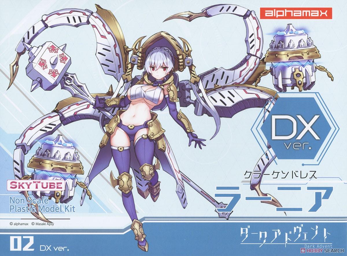 【再販】DarkAdvent Vol.2『Krakendress ラーニア DX Ver.』ダークアドヴェント プラモデル-001