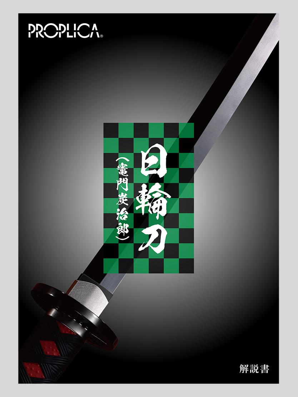 PROPLICA プロップリカ『日輪刀(竈門炭治郎)』鬼滅の刃 変身なりきり-001