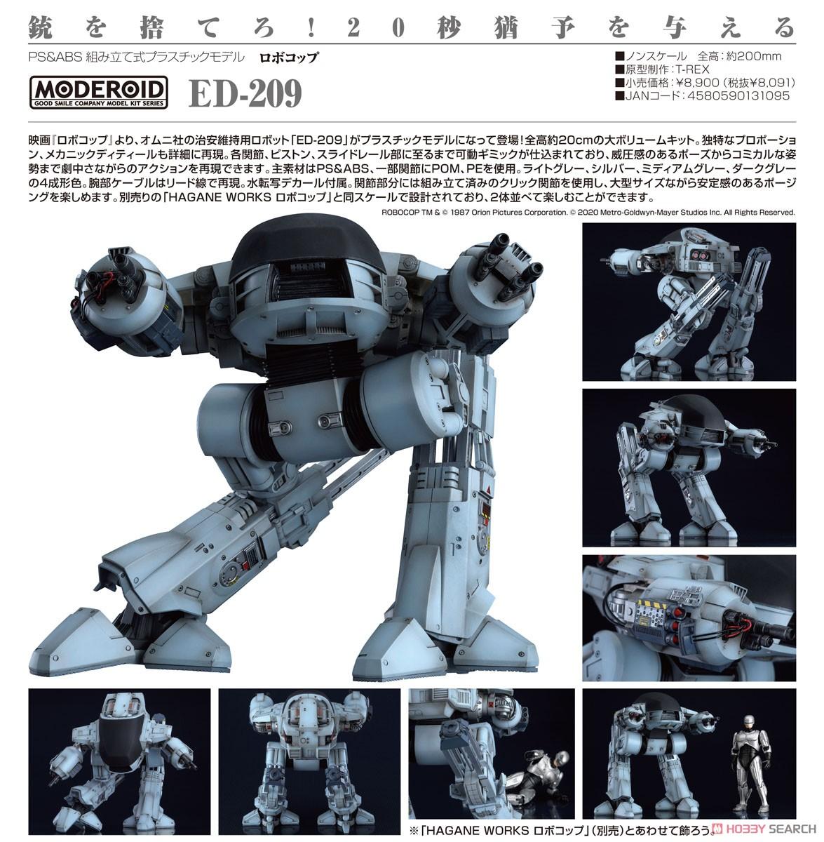 MODEROID『ED-209』ロボコップ プラモデル-011