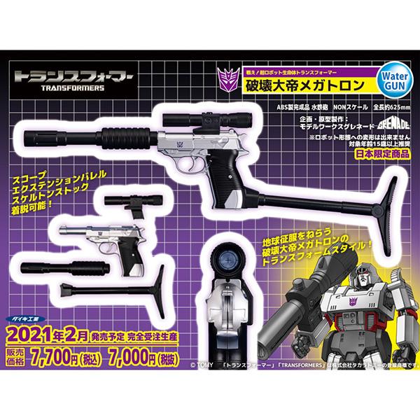 戦え!超ロボット生命体トランスフォーマー『破壊大帝メガトロン 水鉄砲』玩具