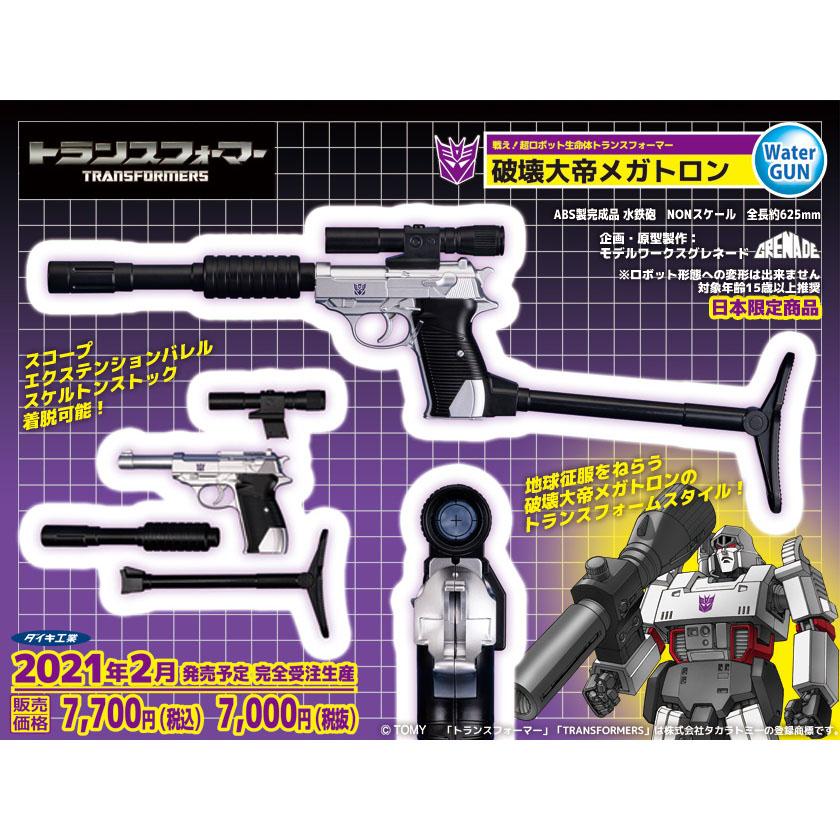 戦え!超ロボット生命体トランスフォーマー『破壊大帝メガトロン 水鉄砲』玩具-015