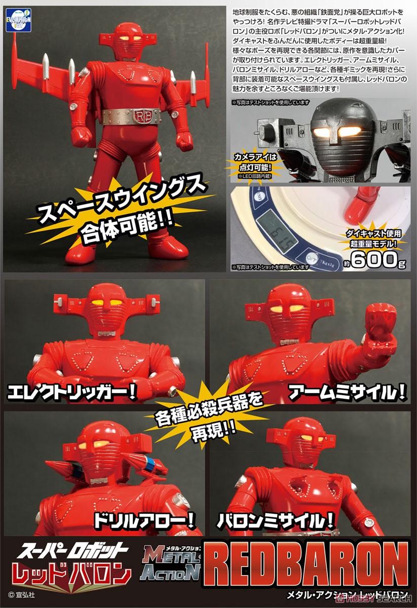 スーパー メタル・アクション『レッドバロン』可動フィギュア-008