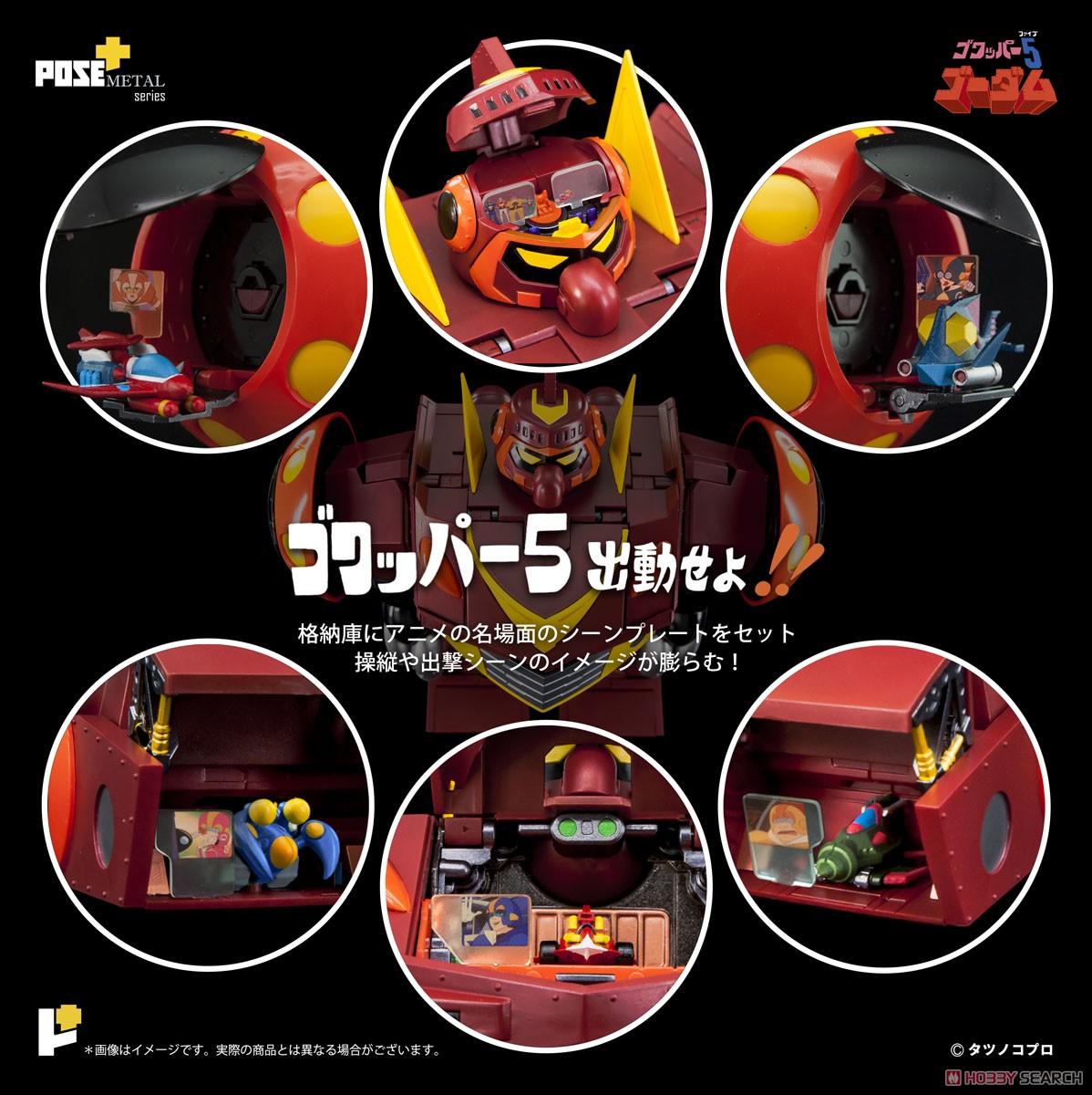 POSE+メタル『ゴワッパー5 ゴーダム』可動フィギュア-012