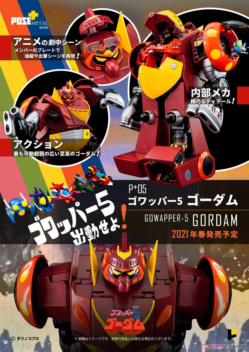 POSE+メタル『ゴワッパー5 ゴーダム』可動フィギュア-017