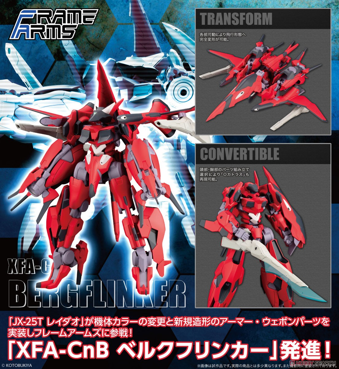 フレームアームズ『XFA-CnB ベルクフリンカー』1/100 プラモデル-010