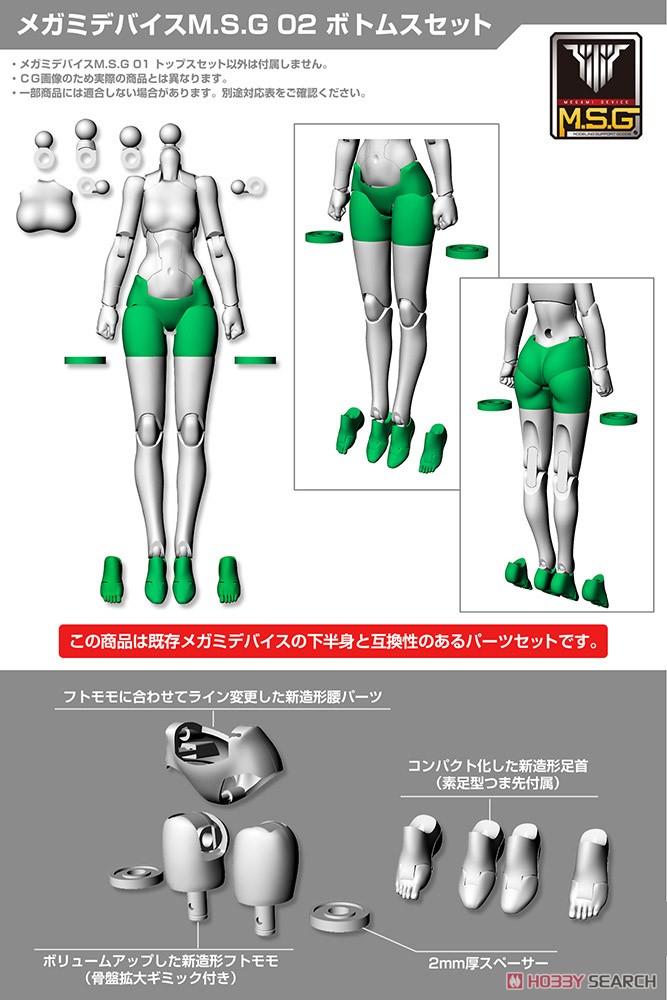 メガミデバイスM.S.G 02『ボトムスセット スキンカラーA』1/1 プラモデル-013