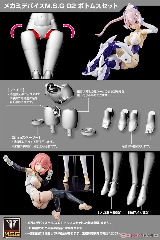 メガミデバイスM.S.G 02『ボトムスセット スキンカラーA』1/1 プラモデル-014