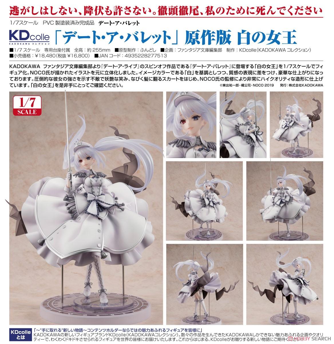 KDcolle『原作版 白の女王』デート・ア・バレット 1/7 完成品フィギュア-010