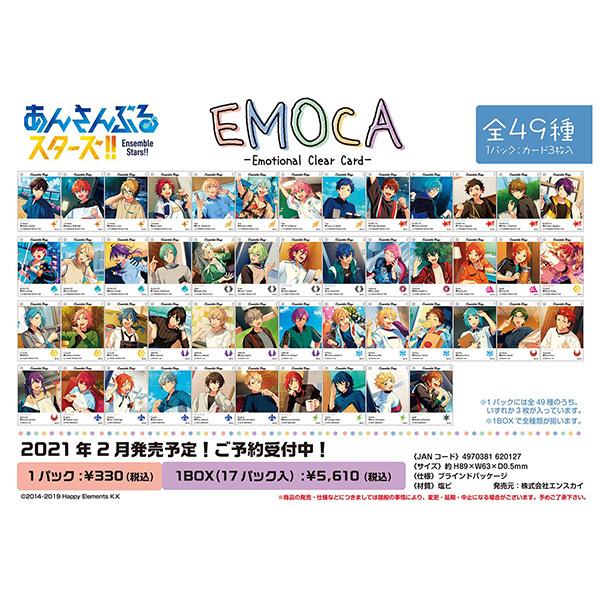 あんスタ『あんさんぶるスターズ!! EMOCA』17個入りBOX