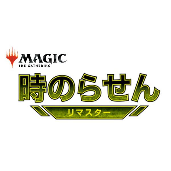 【日本語版】MTG『時のらせんリマスター[ドラフト・ブースター]日本語版』36パック入りBOX