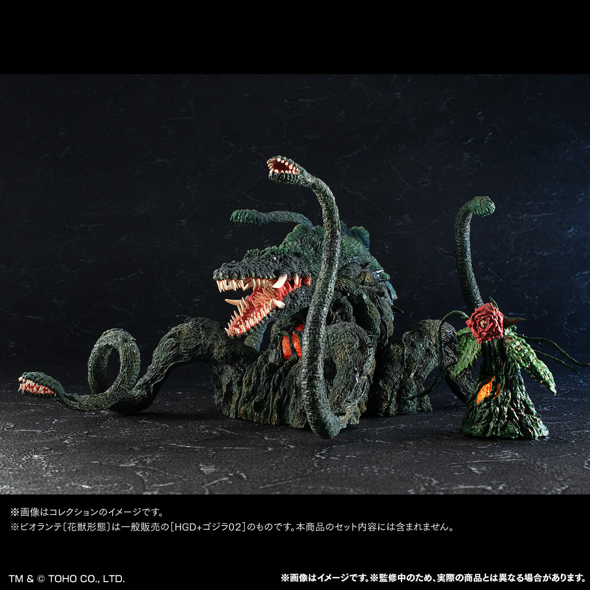 【限定販売】ゴジラvsビオランテ『HG D+EX ビオランテ(植獣形態)』完成品フィギュア-006