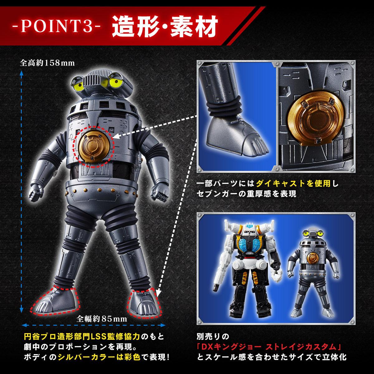 【限定販売】ウルトラマンZ『光る!鳴る! 特空機1号 セブンガー』可動フィギュア-003