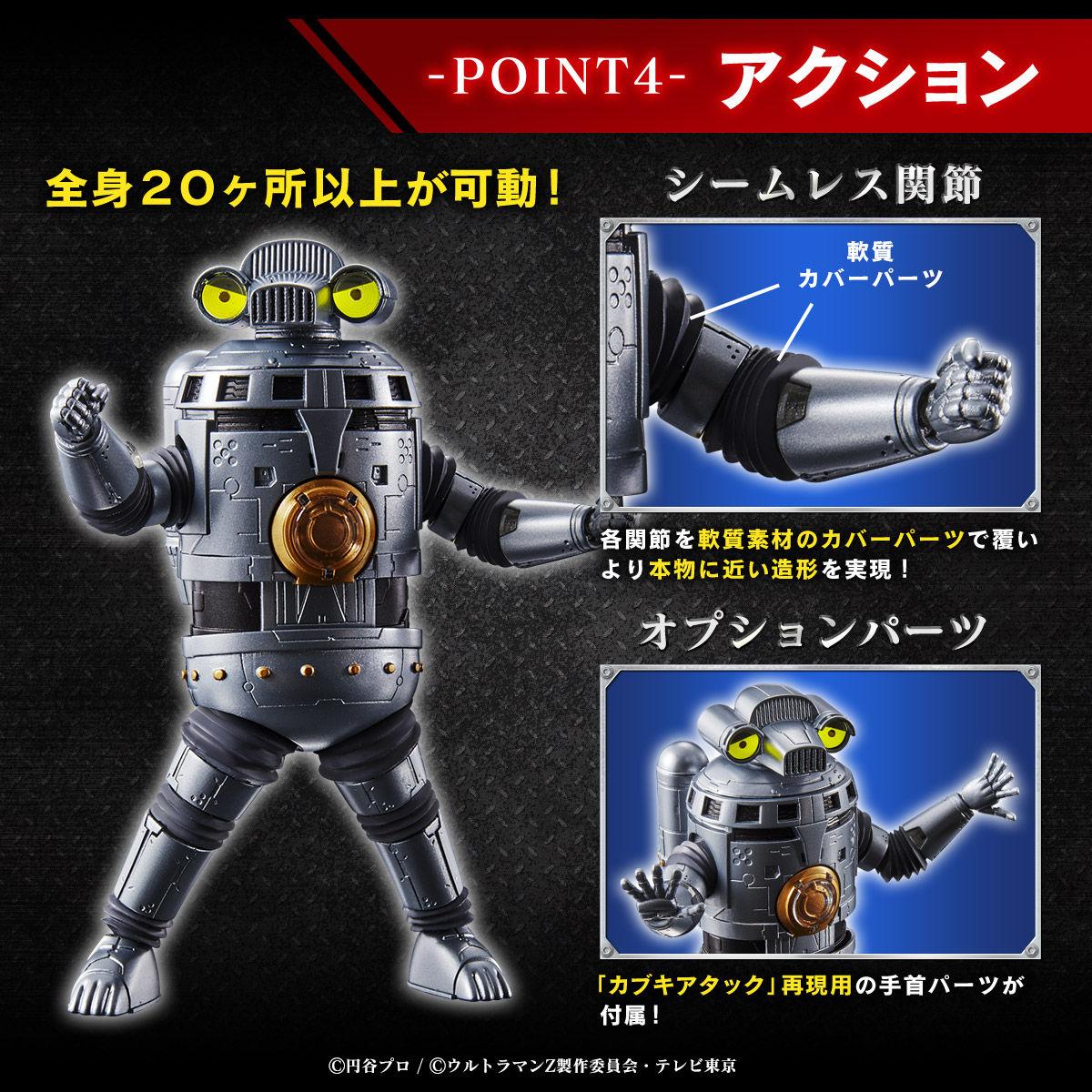 【限定販売】ウルトラマンZ『光る!鳴る! 特空機1号 セブンガー』可動フィギュア-004