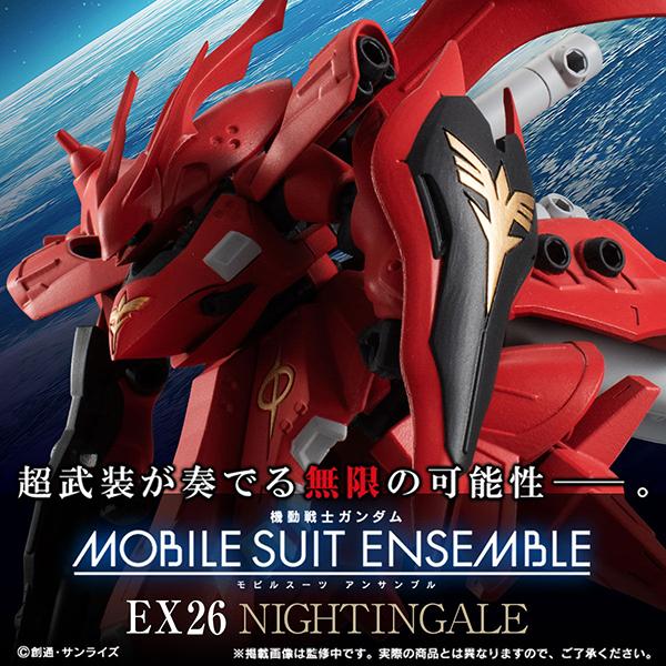 【限定販売】MOBILE SUIT ENSEMBLE『EX26 ナイチンゲール』デフォルメ可動フィギュア
