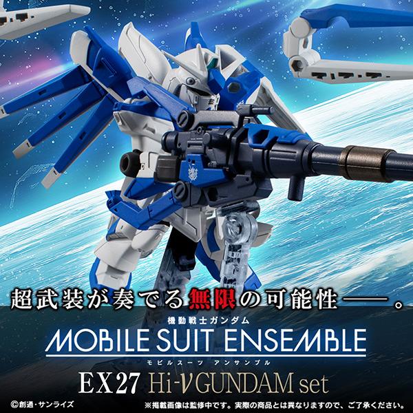 【限定販売】MOBILE SUIT ENSEMBLE『EX27 Hi-νガンダムセット』デフォルメ可動フィギュア