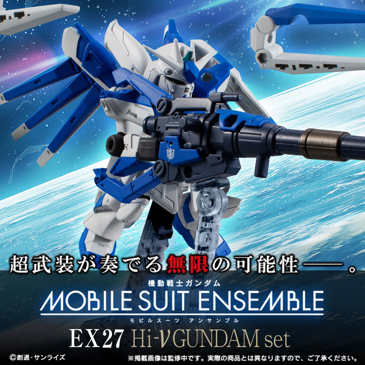 【限定販売】MOBILE SUIT ENSEMBLE『EX27 Hi-νガンダムセット』デフォルメ可動フィギュア-001