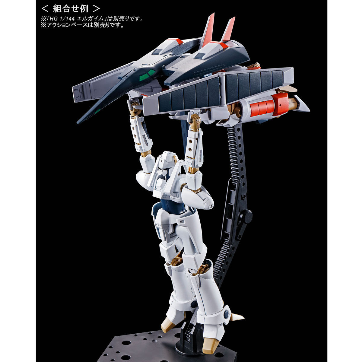 【限定販売】HG 1/144『エルガイムMk-II』重戦機エルガイム プラモデル-007