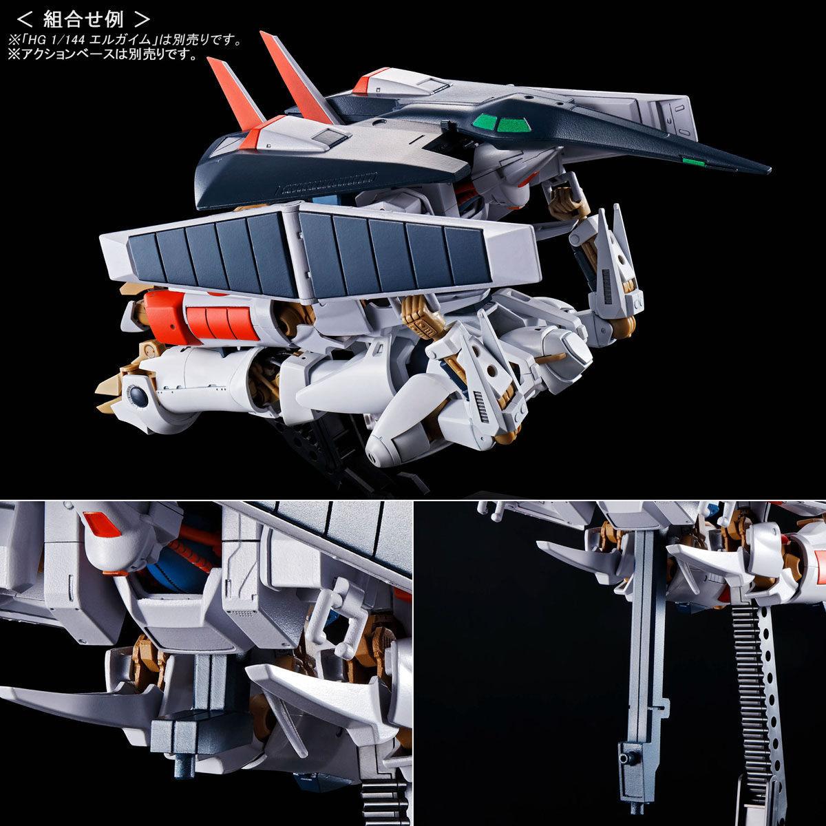 【限定販売】HG 1/144『エルガイムMk-II』重戦機エルガイム プラモデル-008