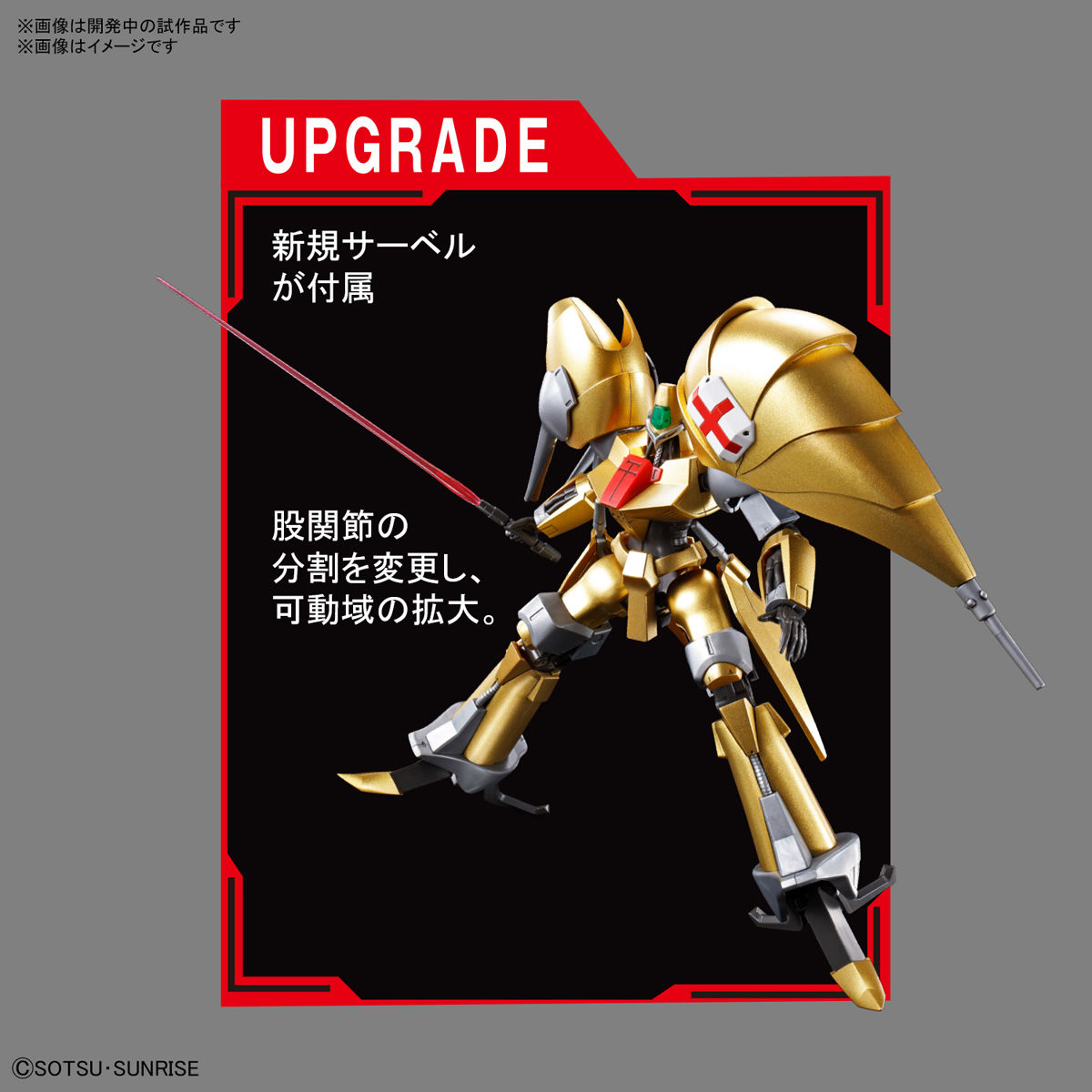 HG 1/144『オージ』重戦機エルガイム プラモデル-006