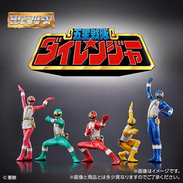 【限定販売】HGシリーズ『HG五星戦隊ダイレンジャー』5種セット