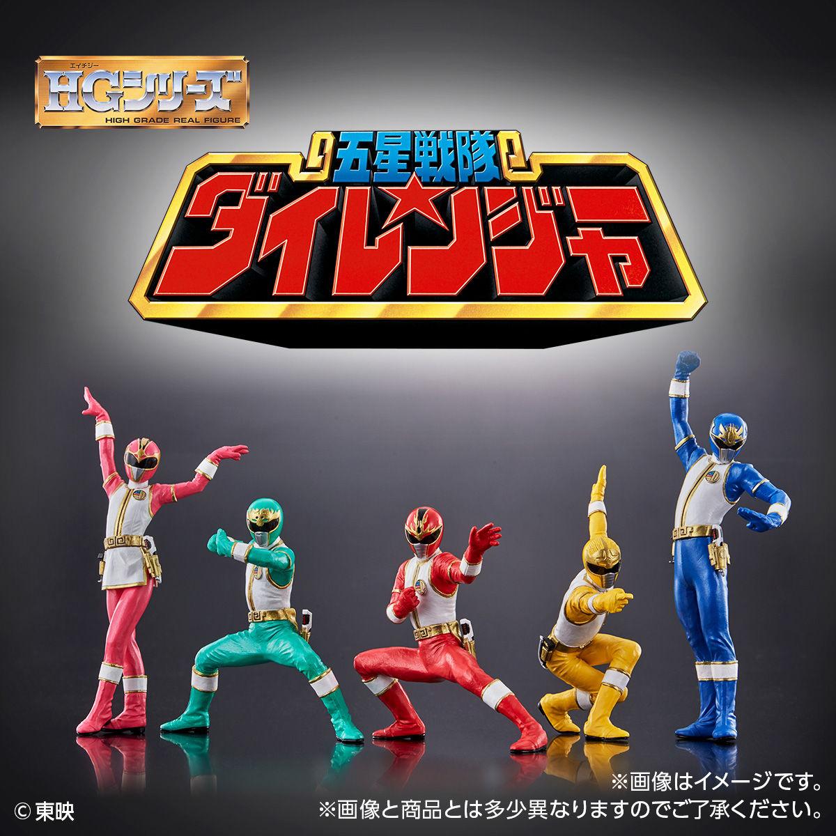 【限定販売】HGシリーズ『HG五星戦隊ダイレンジャー』5種セット-001