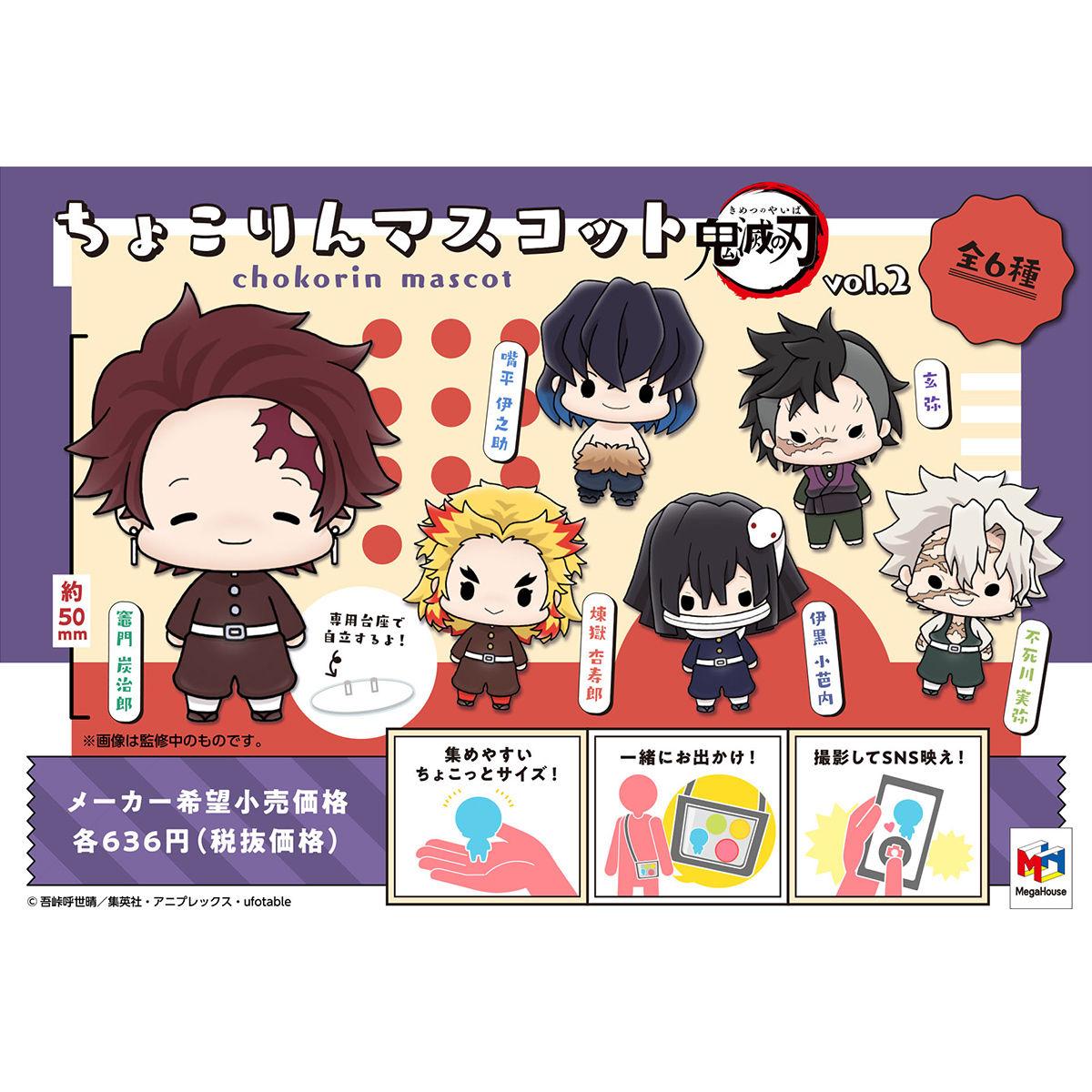 ちょこりんマスコット『鬼滅の刃 Vol.2』6個入りBOX-008