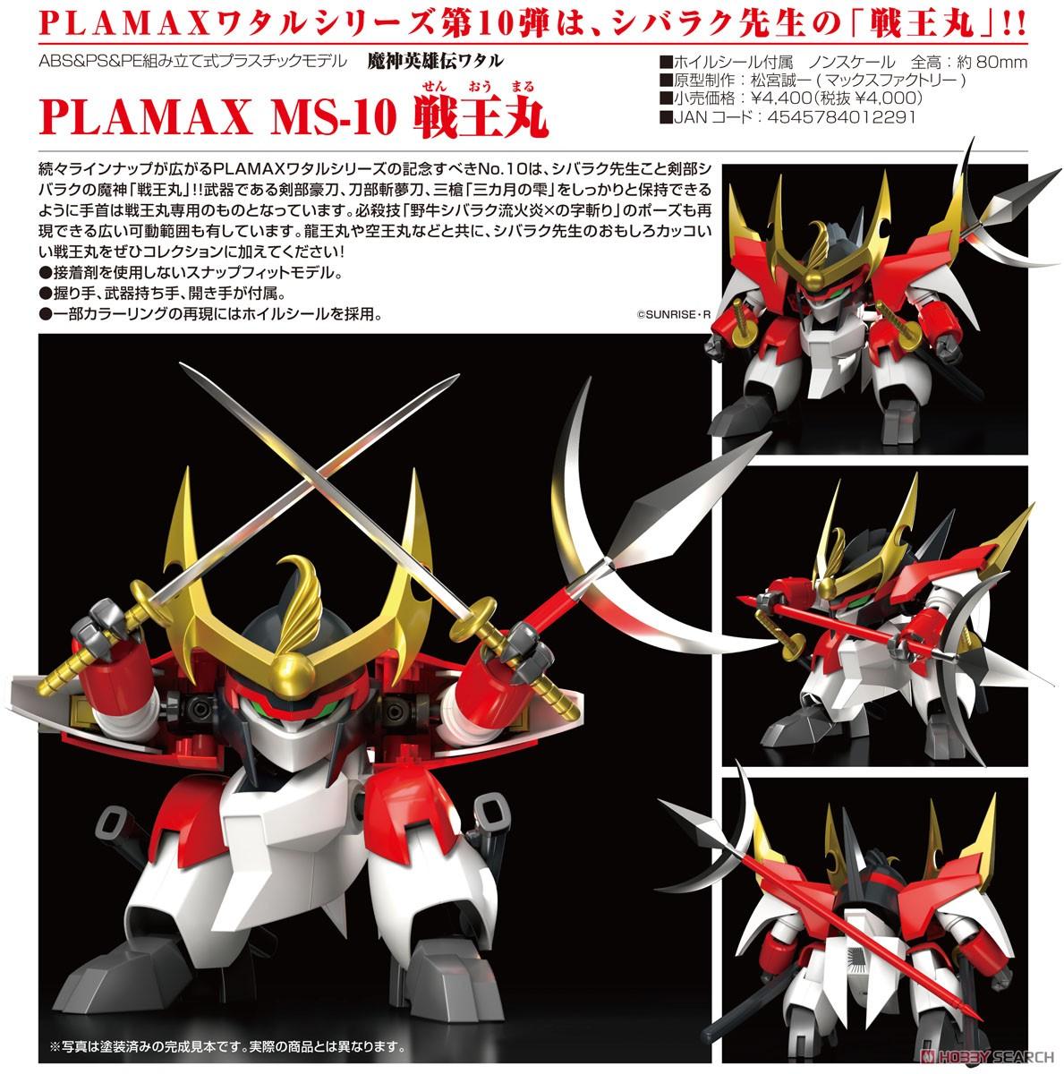 PLAMAX MS-10『戦王丸』魔神英雄伝ワタル プラモデル-005