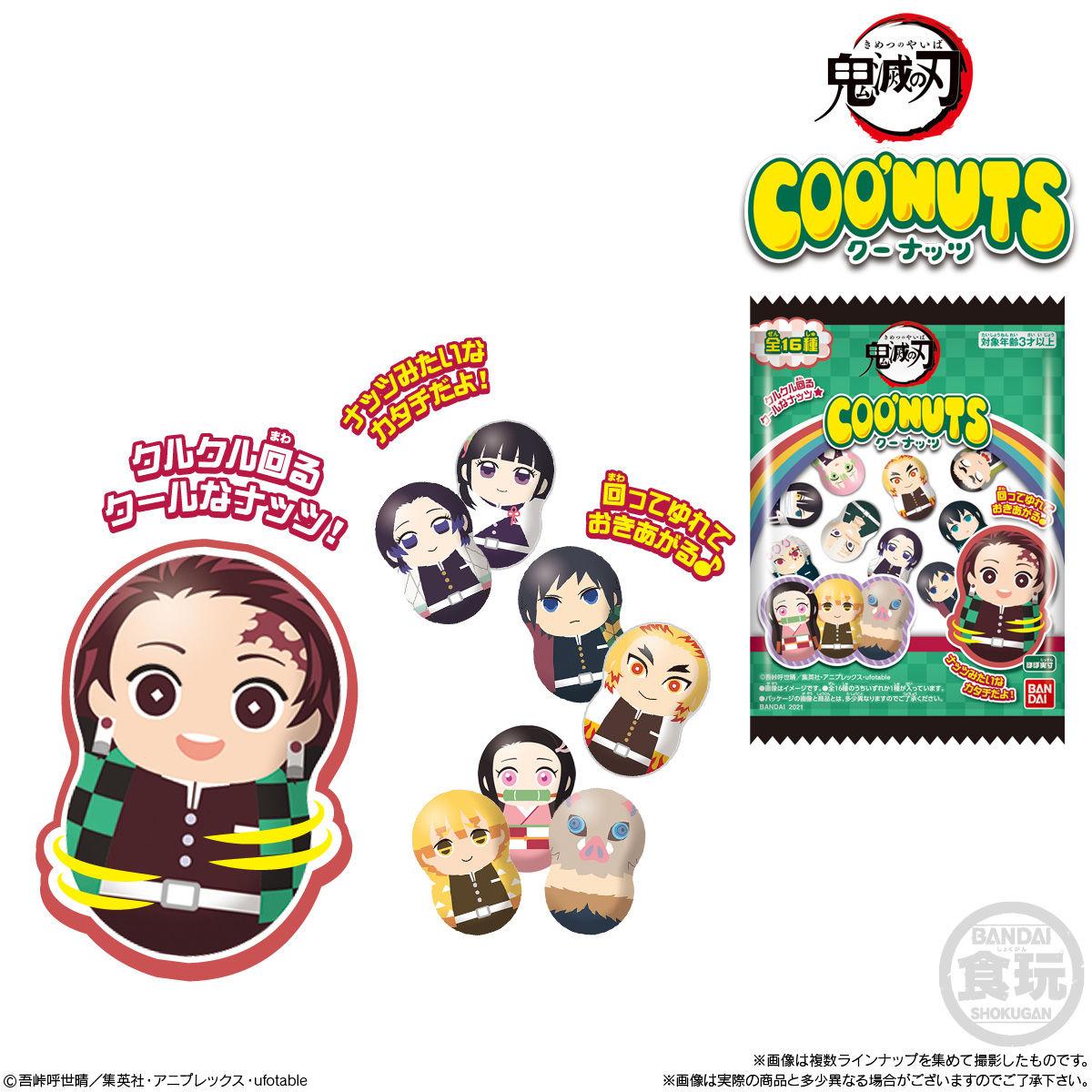【食玩】鬼滅の刃『クーナッツ 鬼滅の刃』14個入りBOX-002